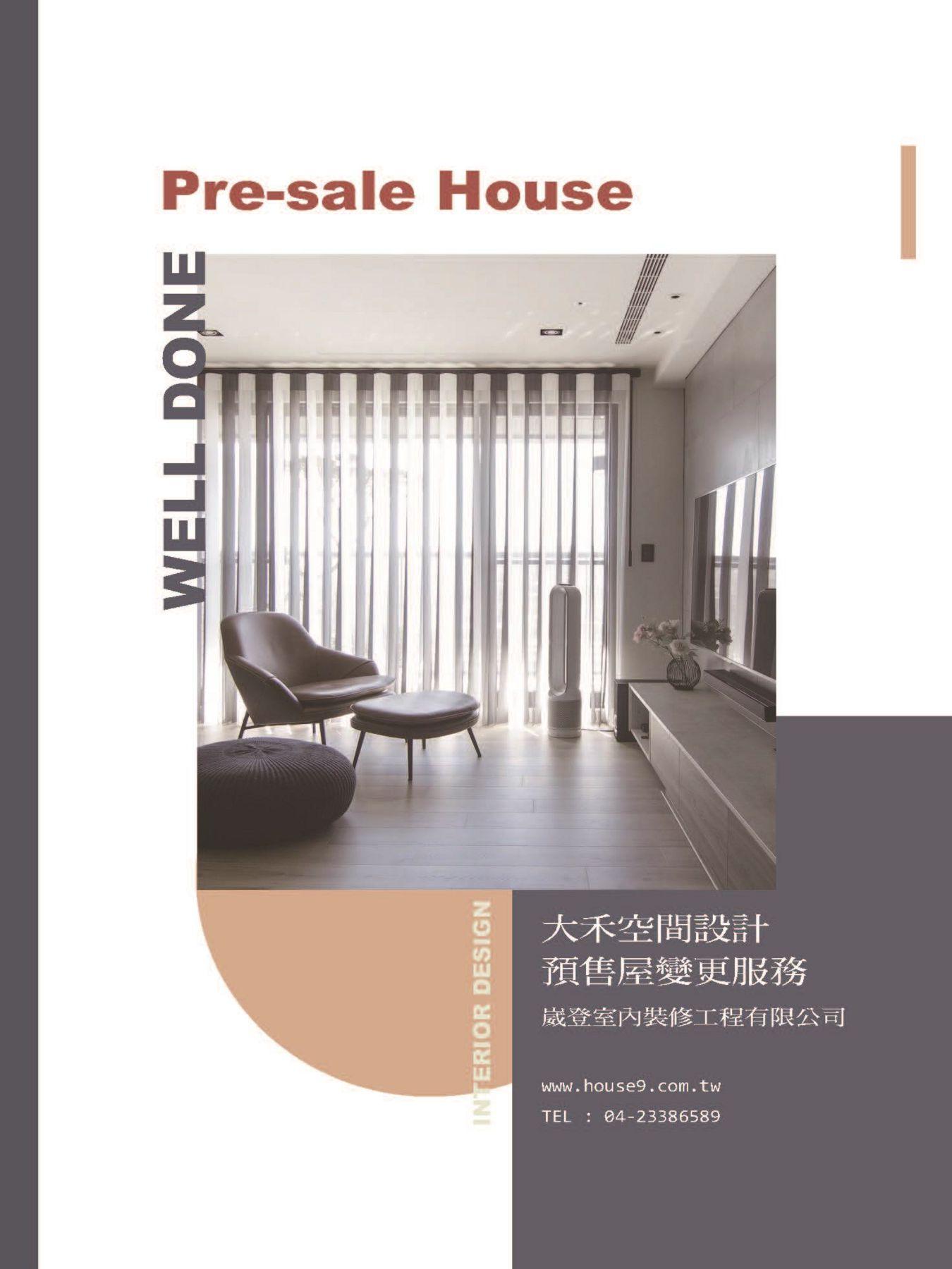 大禾室內 裝修預售屋變更設計服務2020B_頁面_1