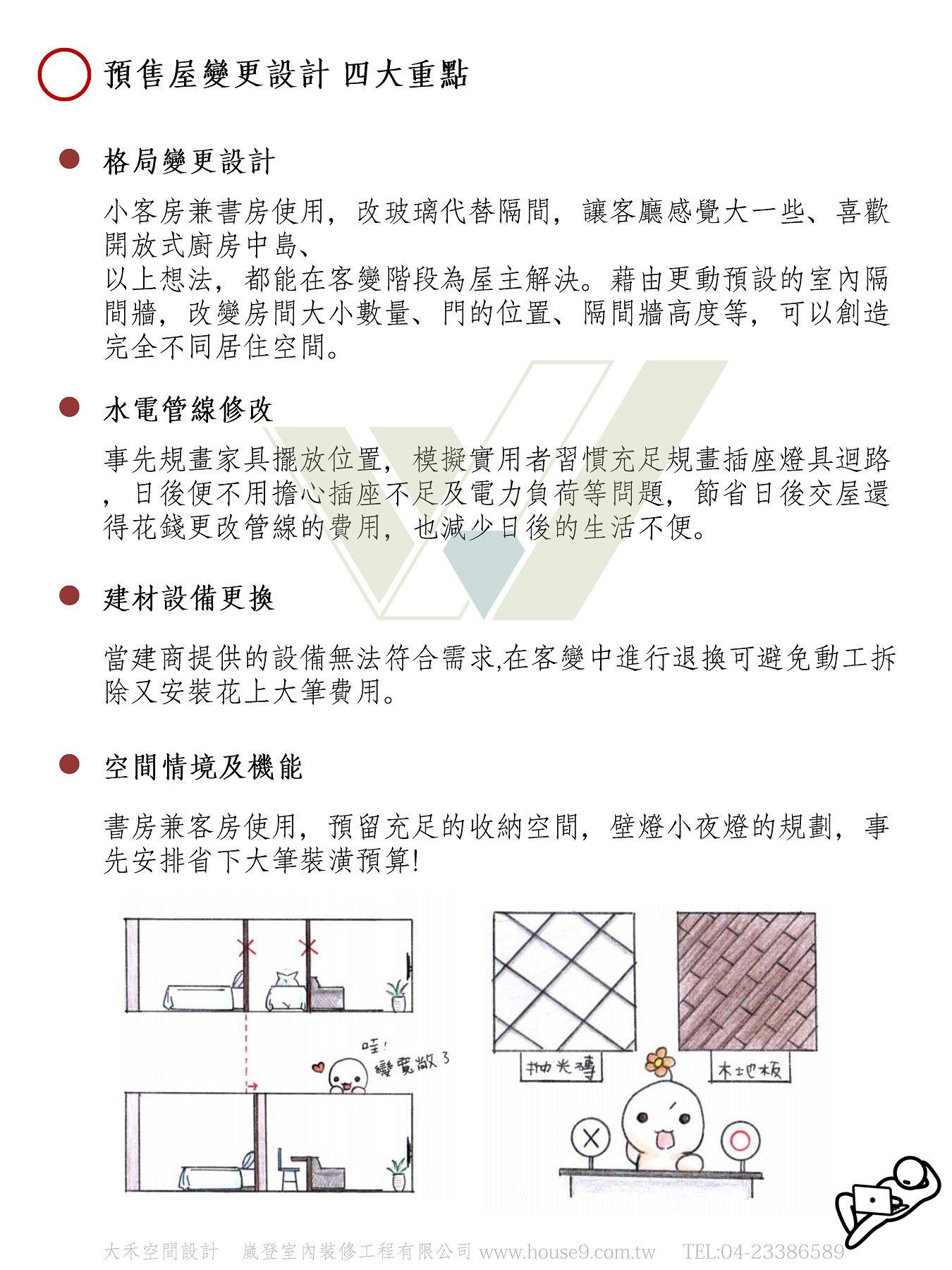 大禾室內 裝修預售屋變更設計服務2020B_頁面_4