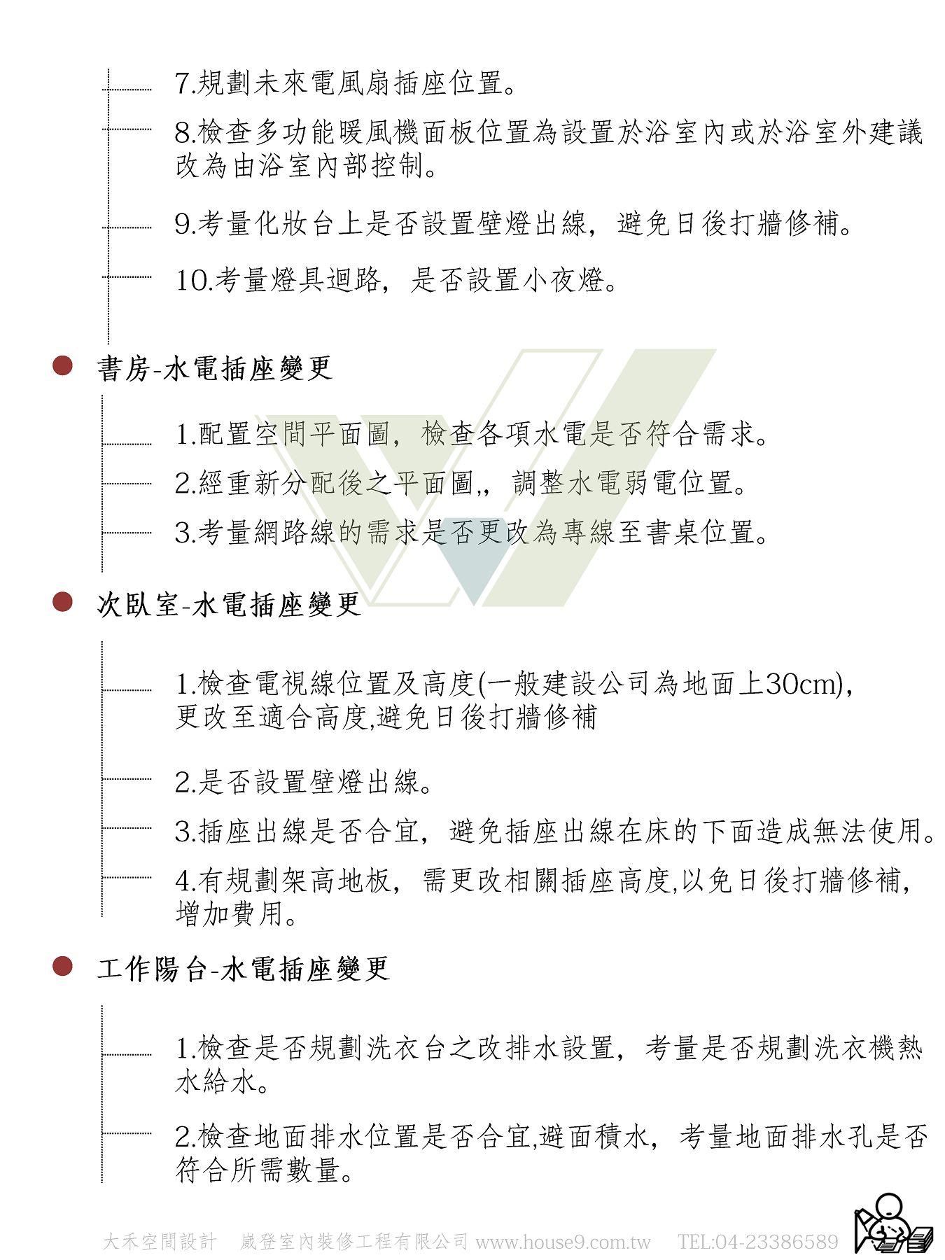 大禾室內 裝修預售屋變更設計服務2020B_頁面_6