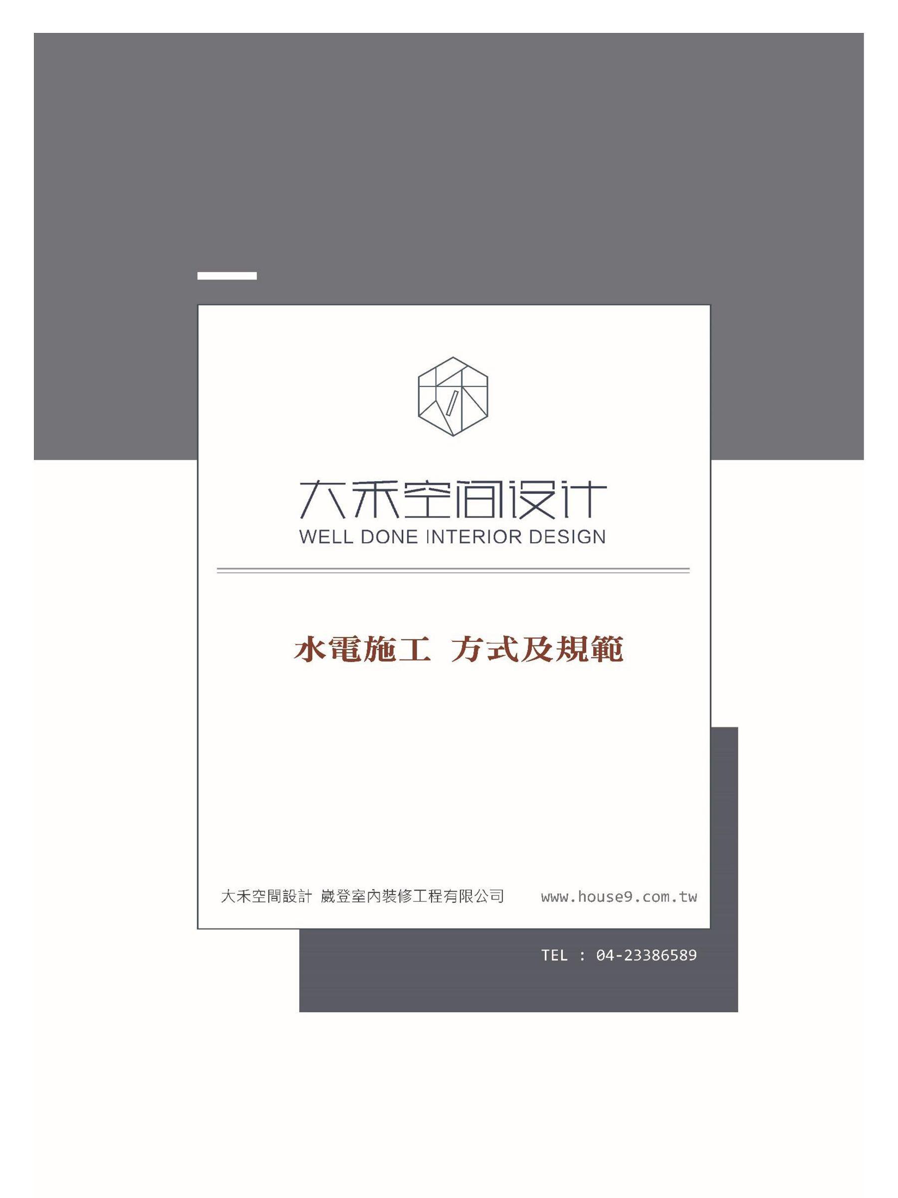 水電施工方式及規範_頁面_1